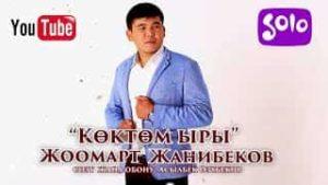 Жоомарт Жанибеков - Коктом ыры