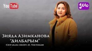 Зияда Азимканова - Дилбарым