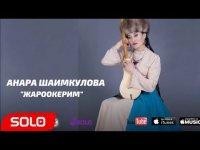 Анара Шаимкулова - Жароокерим