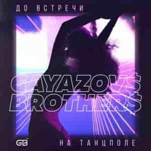 GAYAZOV$ BROTHER$ - Не мани меня танцпол