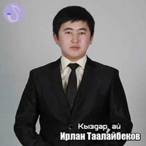 Ирлан Таалайбеков - Нооруз майрамы