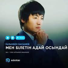 Ғалымбек Басшиев - Мен білетін Адай осындай