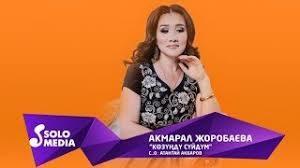 Акмарал Жоробаева - Козунду суйдум