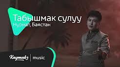 Нурмат Садыров ft Баястан - Табышмак сулуу