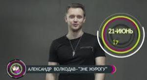 Александр Волкодав (KSANDR) - Эне Журогу