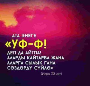 Охна Абдурасул - Ата-эне