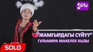 Гулмира Макелек кызы - Сен кыргыздын сыймыктанган бир кызы