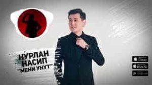 НУРЛАН НАСИП - МЕНИ УНУТ