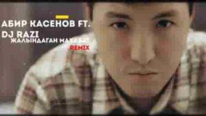 Абир Касенов - Жалындаган махабат