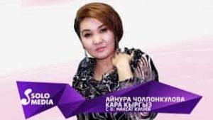 Айнура Чолпонкулова - Кара кыргыз