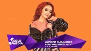 Айпери Сыдыкова - Карегимде мекен чеги