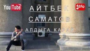 Айтбек Саматов - Алдыга карай