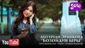 Айтурган Эрмекова - Бозойдун ыры ( КЛИП 2019 )