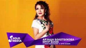 Айзада Болотбекова - Омур белек
