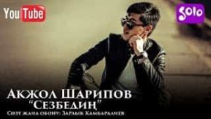 Акжол Шарипов - Толкуду журок