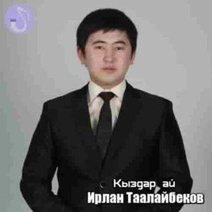 Ирлан Таалайбеков - Жанарым эй