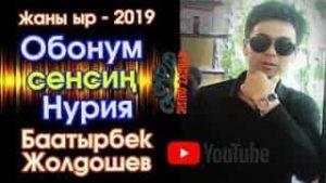Баатырбек Жолдошев - Обонум сенсин Нурия