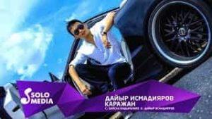 Дайыр Исмадияров - Каражан