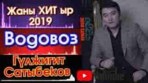 Гулжигит Сатыбеков - ВОДОВОЗ