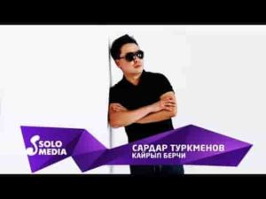 Сардар Туркменов - Кайрып берчи
