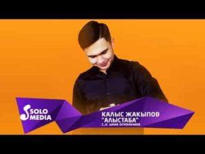 Калыс Жакыпов - Алыстаба