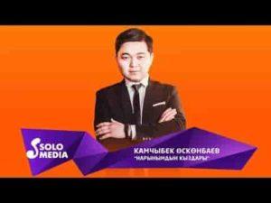 Камчыбек Осконбаев - Нарынымдын кыздары