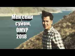 МИРБЕК АТАБЕКОВ & АЛТЫНАЙ НАРБАЕВА - МЕН СЕНИ СУЙОМ, ОМУР
