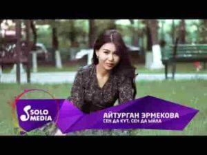 Айтурган Эрмекова - Сен да кут, сен да ыйла