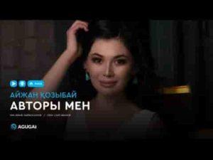 Айжан Қозыбай - Авторы мен