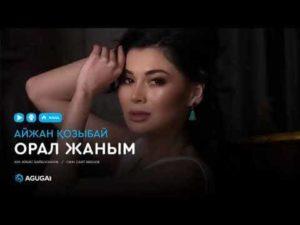 Айжан Қозыбай - Орал жаным