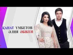 Қанат Үмбетов & Әлия Әбікен - Мен бармын