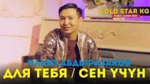 Ильяз Абдыразаков - Для тебя