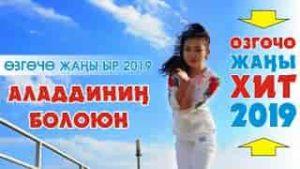 Элмар Курбантаев - Аладдин