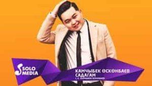 Камчыбек Осконбаев - Садагам