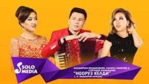 Кыздаркан Келдибекова, Самара Сабирова & Суйунбай Жаныбеков - Нооруз келди