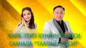 Сурма Тургунаалы кызы - Апа