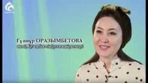Гүлнұр Оразымбетова - Қайда