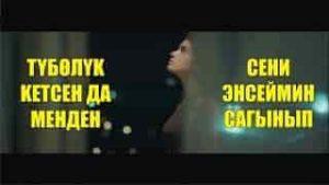 Алинур Бердибеков - Кечиккен махабат