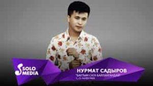 Нурмат Садыров - Бактым сага байлангандай