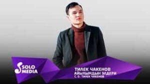 Тилек Чакенов - Айылымдын элдери