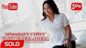 Умут Уметалиева - Тамаша кыял