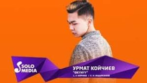 Урмат Койчиев - Окунуу