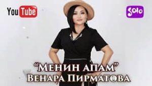 Венера Пирматова - Менин апам