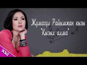 Жумагул Раимжан кызы - Кызыл алма