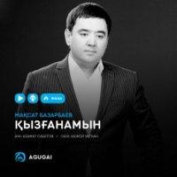 Мақсат Базарбаев - Қызғанамын