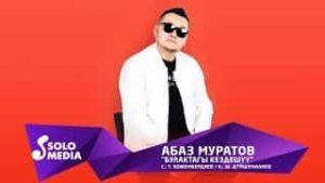 Абаз Муратов - Булактагы кездешуу