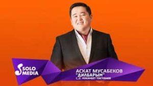 Аскат Мусабеков - Дилбарым