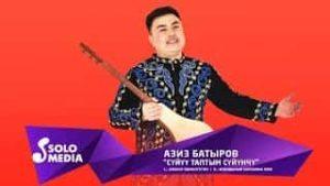 Азиз Батыров - Суйуу таптым суйунчу