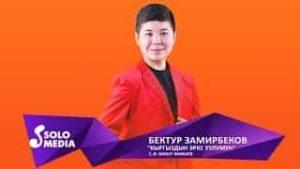 Бектур Замирбеков - Кыргыздын эрке уулумун