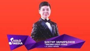 Бектур Замирбеков - Таазим сизге атаке